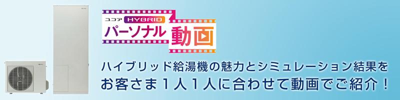 ユコアHYBRIDパーソナル動画バナー