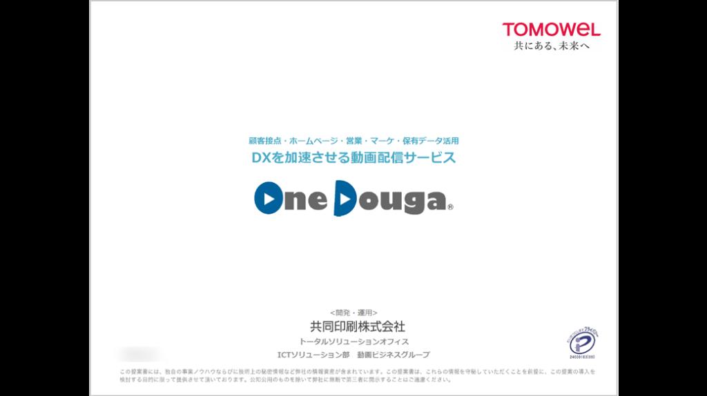 サービス案内 OneDouga 表紙