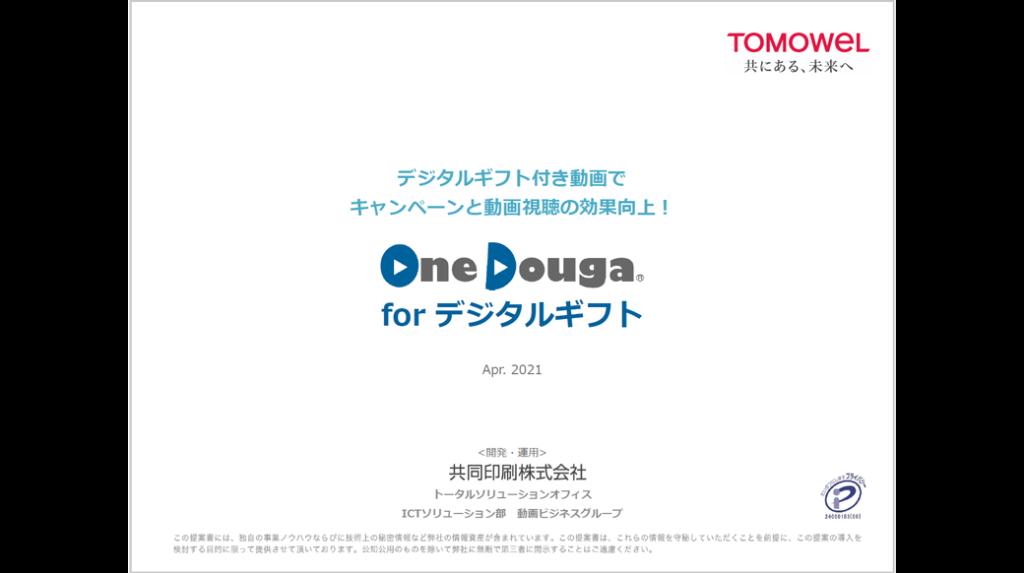 ソリューション案内 OneDouga forデジタルギフト 表紙