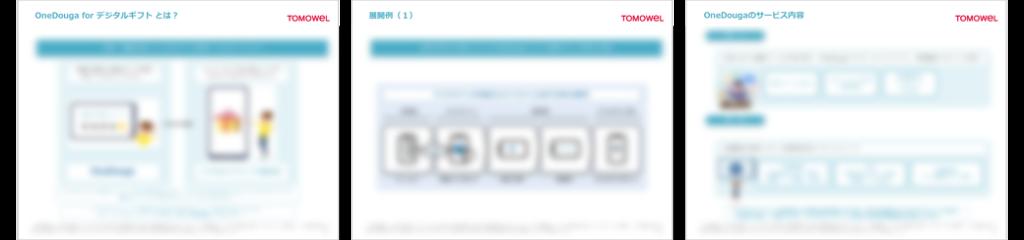 ソリューション案内 OneDouga forデジタルギフト 内容