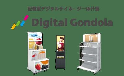 デジタルゴンドラ